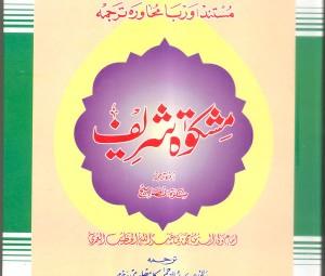 mishkat sharif