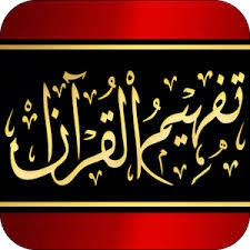 Tahfeem-ul-Quran by Moulana Maududi