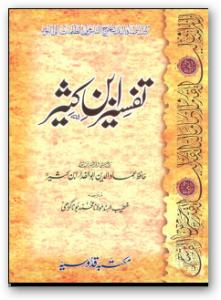 ibn kaseer
