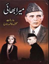 Mera-Bhai-Muhammad-Ali-Jinnah