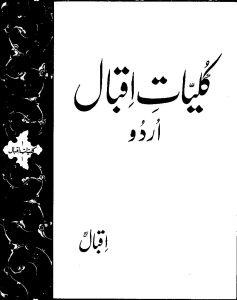iqbal urdu