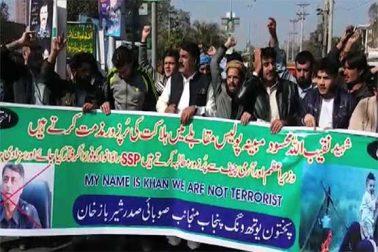 فیصل آباد: نقیب محسود کے قتل کیخلاف